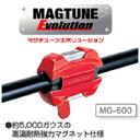 MG-600 COMTEC(コムテック)マグチューンエボリューション【燃費向上】【燃費向上アイテム】