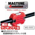 MG-600 COMTEC(コムテック)マグチューンエボリューション【燃費向上】【燃費向上アイテム】【燃費グッズ】【送料無料】【20P30May15】