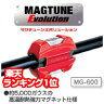 MG-600 COMTEC(コムテック)マグチューンエボリューション【燃費向上】【燃費向上アイテム】【燃費グッズ】】【送料無料】