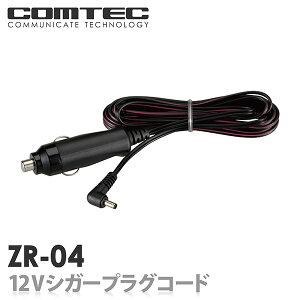 シガープラグコード コムテック レーダー ドライブ レコーダー