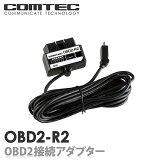 OBD2-R2 OBD2接続アダプター(4m)COMTEC(コムテック )レーダー探知機用OBD2接続アダプター
