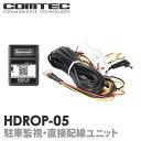 HDROP-05 駐車監視・直接配線ユニット(6m) COMTEC(コムテック)ドライブレコーダー用