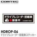 ドライブレコーダー 搭載車 録画中 ステッカー シール 1枚入り HDROP-06 COMTEC(コムテック)サイズ:150(W)×42(H)/mm