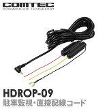 HDROP-09 駐車監視・直接配線コード(4m) COMTEC(コムテック )ドライブレコーダー用