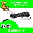 ショッピングドライブレコーダー ZR-01 直接配線コード(4m) COMTEC(コムテック )レーダー探知機 / ドライブレコーダー用