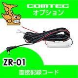 【!!!!カードOK!!】ZR-01 COMTEC(コムテック )レーダー探知機用直接配線コード(4m)