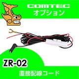 ZR-02 COMTEC(comTec )OBD2对应雷达探测器用直接线路编码(4m)【RCP】[ZR-02 COMTEC(コムテック )OBD2対応レーダー探知機用直接配線コード(4m) 【RCP】]