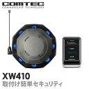 カーセキュリティ XW410 COMTEC(コムテック)取付簡単!! OBD2接続タイプ!! アンサーバックカーセキュリティ