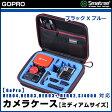 【GoPro】 Smatree GOPRO HERO4,HERO3,HERO3+,HERO2,SJ4000に対応 カメラケース バッグ ミディアムサイズ ブラックXブルー