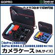 【GoPro】Smatree GoPro HERO4,HERO3,HERO3+,HERO2 SJ4000wif,SJ5000, SJ5000wifi,SJ5000Plus,SJ5000X,M10 対応 カメラケース バッグ MLサイズ