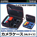 【GoPro】Smatree GoPro HERO5,HERO4,HERO3,HERO3+,HERO2 SJ4000wif,SJ5000, SJ5000wifi,SJ5000Plus,SJ5000X,M10 対応 カメラケース バッグ MLサイズ