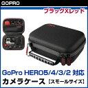 【GoPro】GoPro HERO6,HERO5,HERO4,HERO3,HERO3+,HERO2 SJ4000wif,SJ5000, SJ5000wifi,SJ5000Plus,SJ5000X,M10 対応 カメラケース バッグ ブラック Small SmaCase S65