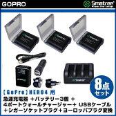 【GoPro】Smatree GoPro HERO4 急速充電器 +バッテリー3個 + 4ポートウォールチャージャー + USBケーブル +シガーソケットプラグ+ヨーロッパプラグ変換 8点セット S-4