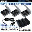 【GoPro】FREEWELL GoPro HERO4 バッテリー3個+GoPro HERO4,3,3+対応USB急速充電器 バッテリー3個同時急速充電が可能 F-3