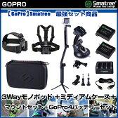 今だけの超お買い得価格! まとめ買いで40%OFF 【GoPro】Smatree GoPro HERO4、HERO3+、HERO3、HERO2 対応 3Wayモノポッド+ミディアムサイズケース(カラー選択可)+アクセサリーキット+GoPro HERO4 バッテリーキット 3Wayセット