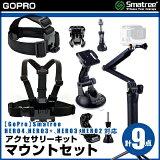 今だけの超お買い得価格! まとめ買いで40%OFF 【GoPro】Smatree GoPro HERO5,HERO4,HERO3,HERO3+,HERO2 SJ4000wif,SJ5000, SJ5000wifi,SJ5000Plus,SJ5000X,M10 対応 3Wayグリップ+アクセサリーキット マウントセット 計9点
