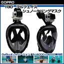 【GoPro】GoPro HERO6,HERO5,HERO4、HERO3、HERO3+、セッション 、SJ4000、SJ5000 対応 180°シュノーケルマスク スキューバダイビングマスク フルフェイス型 シュノーケリングマスク
