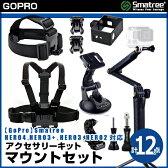 今だけの超お買い得価格! まとめ買いで40%OFF 【GoPro】Smatree GoPro HERO4、HERO3+、HERO3 対応 アクセサリーキット マウントセット 計12点
