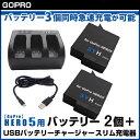【GoPro】GoPro HERO5 ver1.55、ver1.50対応 SYH SHOPオリジナル互換バッテリー2個(保護ケース入り)+USBトリプルバッテリ...