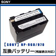 【SONY】 ソニー NP-F960/F970 互換バッテリー 単品 残量表示対応 SONY HDR-FX1000-FX7/HVR-V1J等