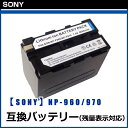 【SONY】 ソニー NP-F960/F970 互換バッテリー 単品 残量表示対応 SONY HDR-FX1000-FX7/HVR-V1J等