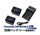 【Panasonic】パナソニック VW-VBT380-K 互換バッテリー2個+USB充電器 純正充電器で充電可能 残量表示可能