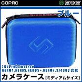 【GoPro】Smatree GoPro HERO4,HERO3,HERO3+,HERO2 SJ4000wif,SJ5000, SJ5000wifi,SJ5000Plus,SJ5000X,M10 対応 カメラケース バッグ ミディアムサイズ ブルー 青 BLUE
