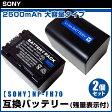 【SONY】 ソニー 2個セット NP-FH70 互換 バッテリー 2500mAh 大容量タイプ 残量表示付 ☆定形外郵便B 発送可☆