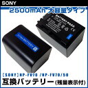 【SONY】 ソニー 2個セット NP-FV70 /NP-FV70/5 互換 バッテリー 2500mAh 大容量タイプ 残量表示付