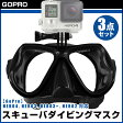 【GoPro】HERO4、HERO3、HERO3+、HERO2 対応 スキューバ ダイビングマスク 3点セット M-2