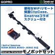 【GoPro】GoPro HERO4,HERO3,HERO3+,HERO2 対応 Smatree Smatpole Y1 モノポッドセット 便利なWiFiリモート保護ClipCase、Smatreeコラボスクリュー付き monopod Y1