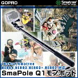 【GoPro】Smatree GoPro HERO5,HERO4,HERO3,HERO3+,HERO2 SJ4000wif,SJ5000, SJ5000wifi,SJ5000Plus,SJ5000X,M10 対応 SmaPole モノポッド No-91