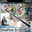 【GoPro】Smatree GoPro HERO4,HERO3,HERO3+,HERO2 SJ4000wif,SJ5000, SJ5000wifi,SJ5000Plus,SJ5000X,M10 対応 SmaPole Q1 モノポッド