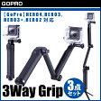 【GoPro】Smatree GoPro HERO5,HERO4,HERO3,HERO3+,HERO2 SJ4000wif,SJ5000, SJ5000wifi,SJ5000Plus,SJ5000X,M10 対応 3Way Grip 3点セット