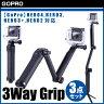 【GoPro】Smatree GoPro HERO4,HERO3,HERO3+,HERO2 SJ4000wif,SJ5000, SJ5000wifi,SJ5000Plus,SJ5000X,M10 対応 3Way Grip 3点セット