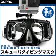 【GoPro】HERO4、HERO3、HERO3+、HERO2 対応 スキューバ ダイビングマスク 3点セット M-1