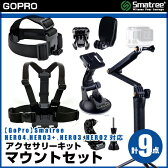 今だけの超お買い得価格! まとめ買いで40%OFF 【GoPro】Smatree GoPro HERO4,HERO3,HERO3+,HERO2 SJ4000wif,SJ5000, SJ5000wifi,SJ5000Plus,SJ5000X,M10 対応 3Wayグリップ+アクセサリーキット マウントセット 計9点