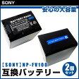 【SONY】 ソニー 安心の大容量 2個セット ソニー Sony NP-FV100 互換 バッテリー