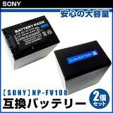 ��SONY�� ���ˡ����¿��������̡�2�ĥ��åȡ����ˡ� Sony NP-FV100���ߴ� �Хåƥ
