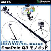 【GoPro】Smatree GoPro HERO4、HERO3、HERO3+、HERO2、session、SJ4000、SJ4000wifi、SJ5000、SJ5000wifi、M10、I PHONE、android携帯、デジカメ等に対応 SmaPole Q3 モノポッド