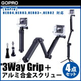 ��GoPro��Smatree GoPro HERO4,HERO3,HERO3+,HERO2 SJ4000wif,SJ5000, SJ5000wifi,SJ5000Plus,SJ5000X,M10 �б���3Way Grip�� ����߹�⥹����塼 ��4�����å�