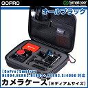 【GoPro】Smatree GoPro HERO5,HERO4,HERO3,HERO3+,HERO2 SJ4000wif,SJ5000, SJ5000wifi,SJ5000Plus,SJ5000X,M10 対応 カメラケース バッグ ミディアムサイズ オールブラック
