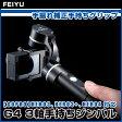 期間限定大特価 【FEIYU】FEIYU G4 3軸手持ちジンバル GOPRO HERO3、HERO3+、HERO4対応 手振れ補正手持ちグリップ 正規代理店品
