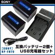 【SONY】 ソニー NP-FH70 互換 バッテリー2個 + USB充電器 セット ※定形外郵便発送不可
