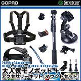 ��������Ķ�����㤤�����ʡ� �ޤȤ��㤤��40��OFF ��GoPro��Smatree��GoPro HERO4��HERO3+��HERO3��HERO2 �б�����͵���Υݥå� �� ������������åȡ��ޥ���ȥ��åȡ�Y1