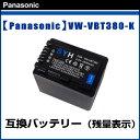 【Panasonic】パナソニック VW-VBT380-K 互換バッテリー 純正充電器で充電可能 残量表示可能