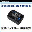 【Panasonic】パナソニック VW-VBT190-K 互換バッテリー 純正充電器で充電可能 残量表示可能 ☆定形外郵便A 発送可☆