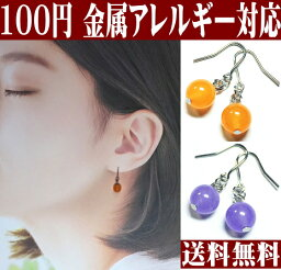 【<strong>送料無料</strong>】【<strong>100円</strong> <strong>送料無料</strong>】 ピアス 金属アレルギー レディース ジュエリー アクセサリー レディースジュエリー アクセサリー ピアス ターコイズ <strong>100円</strong> <strong>送料無料</strong> ポッキリ <strong>ポイント消化</strong> 送料無