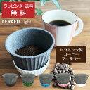 ドリップ コーヒー 器具(セラフィル ライト)紙フィルター不要 エコフィルター 1〜4杯分 コーヒー ドリッパー ホルダー付き セラミック コーヒーフィルター はさみ焼 波佐見焼 陶器 まろやか 美味しい おしゃれ アウトドア 送料無料