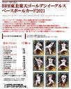 BBM 東北楽天ゴールデンイーグルス ベースボールカード 2021(7月16日発売)